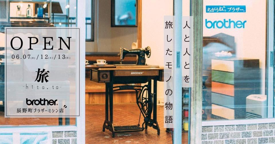 トビチ商店街に新しい仲間が増えました!トビチ商店街 新店舗「旅する古物商-hito.to-」open 記念イベント6月7日、12日、13日
