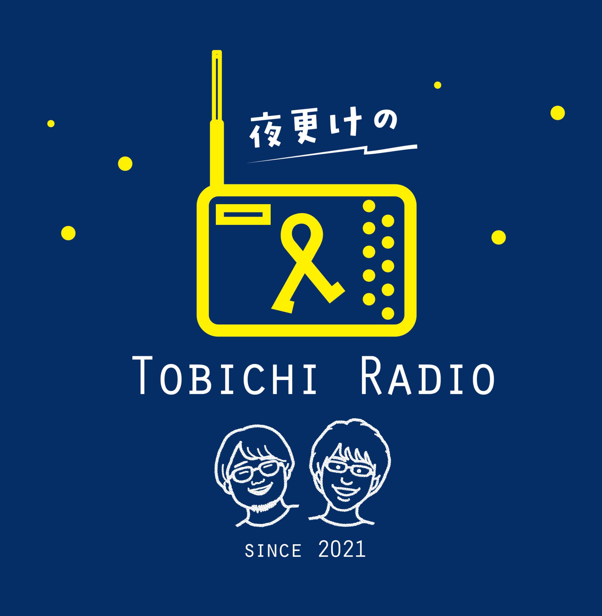 「夜更けのトビチラジオ」始まりました!byまちの放送室