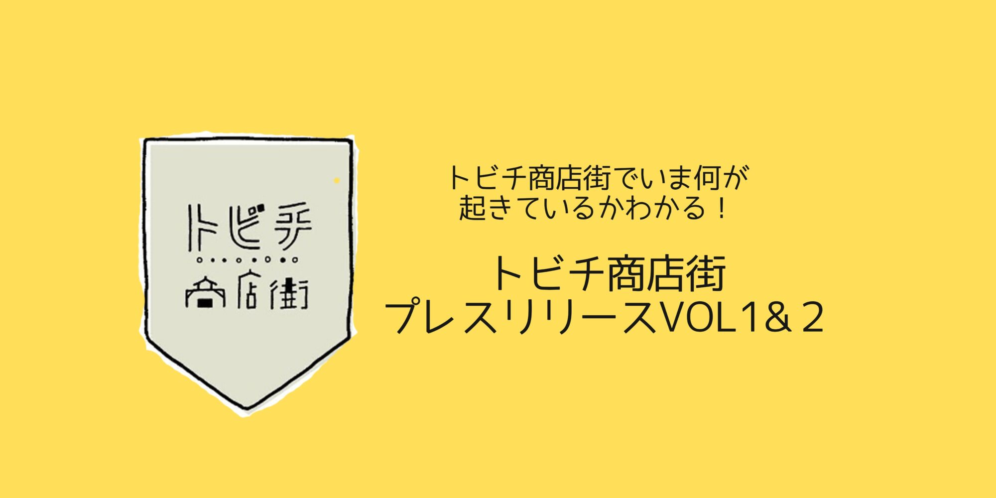 トビチ商店街プレスリリース vol1&2発行しました!