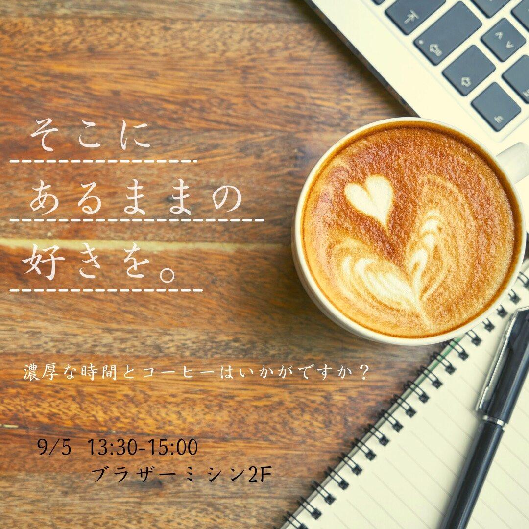 【学生さん向けイベント】そこにあるままの好きを。コーヒーとクッキーと好きなもの